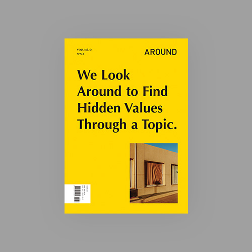 [어라운드] AROUND magazine Vol. 64 : SPACE